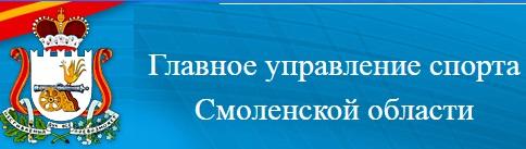 Главное управление спорта Смоленской области